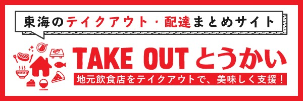 TAKE OUT とうかい